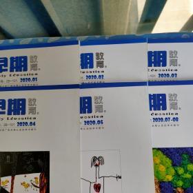 早期教育.美术教育--2020-1~8共7期实6册【江苏教育报刊总社主办 缺第6期 7/8期合刊】