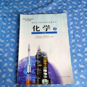 普通高中课程标准实验教科书·化学.2 必修 【人教2019三版19印】