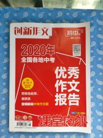《创新作文.初中版》2020年全国各地中考优秀作文报告--课堂内外初中版增刊【可10品】