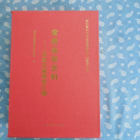 黄桥战役史料(函装上下册全) -新四军和华中抗日根据地历史研究全书