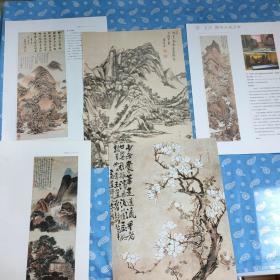 剪报:南京博物院藏清代名家绘画共5张只5页