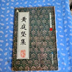 黄庭坚集 【吉林文史1999一版2印】