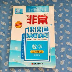 非常课课通(苏教版) 数学 三年级上-通城学典 【 江苏教育2014一版一印】