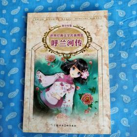 世界经典文学名著博览:呼兰河传 【上海人民美术2015二版6印】