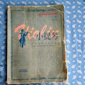 江苏省音乐家协会音乐考级系列教材 小提琴 1- 7级 修订本