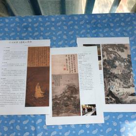 剪报:南京博物院藏宋明艺术品共3张只3页