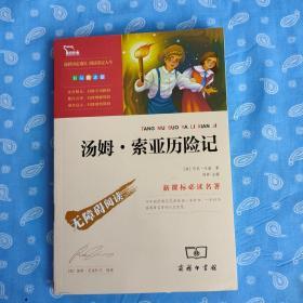 汤姆.索亚历险记 【 商务印书馆2019一版31印】