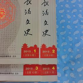 长治文史 2015-1~4总第8-11期共4期