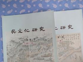 吴文化研究 2019-1~2共2期