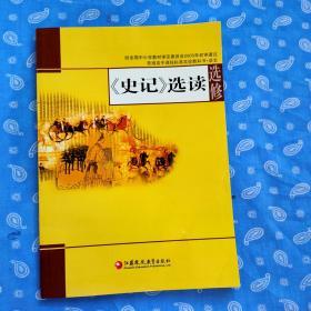 《<史记>选读》读本  语文选修【2版11印 】