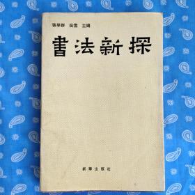 书法新探 【参与作者钤印签赠本 新华出版社1993一版一印】