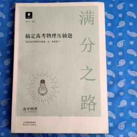 满分之路 搞定高考物理压轴题 【天津人民出版社2018一版一印】