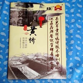 江苏为群餐饮管理有限公司泰兴市黄桥烧饼技术培训中心宣传册