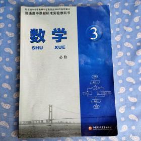 普通高中数学3 必修【 江苏凤凰教育出版社2019五版16印】