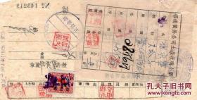 """1952云南省贸易公司贴加盖""""西南暂作100元""""单据(2)"""