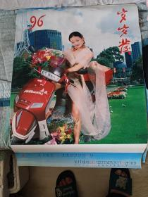 1996年挂历摩托女郎美女   岁岁发 塑纸  带封面13张全 长76厘米、宽52厘米
