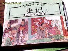 彩图中国古典名著【史记上册】连环画