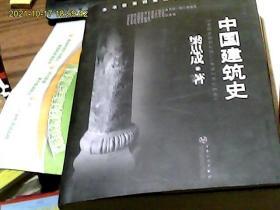 中国建筑史【正版,书内容干净】