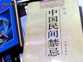 中国民间禁忌【目录缺2页,内容不缺页】