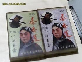 磁带【秦香莲评剧上下】小白玉霜