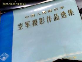 中国人民解放军空军摄影作品选集画册【不缺页】