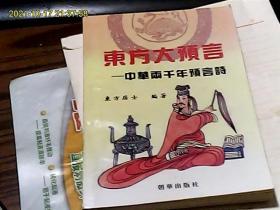 东方大预言一中华两千年预言诗