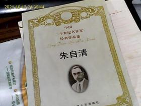 中国二十世纪名作家经典作品选,朱自清