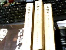 红楼梦上中下【正版一版一印,】自然旧,看图购书,以免纠纷