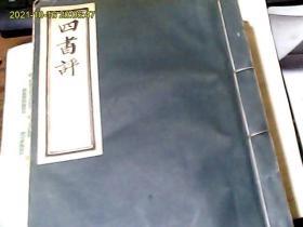 四书评1一4册线装【第一册,第四册有轻微水印】自然旧,包正版