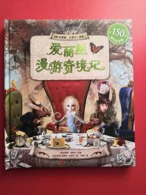 爱丽丝漫游奇境记(立体书 绘本 150周年纪念版)/打开梦幻殿堂系列