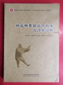 杨式精要37式太极拳及力学分析
