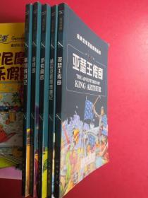 经典文学简易读物丛书:赫拉克勒斯奇遇记、格列佛游记、金银岛、亚瑟王传奇、伊索寓言(5本合售)