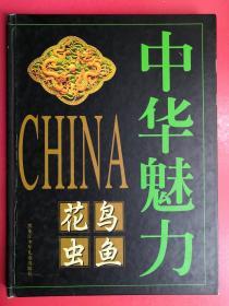 中华魅力:花鸟虫鱼