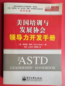 美国培训与发展协会领导力开发手册