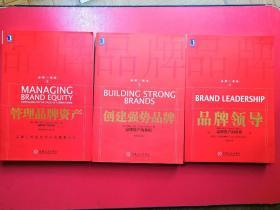品牌三部曲:1.管理品牌资产、2.创建强势品牌、3.品牌领导(3本合售)