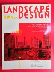 LANDSCAPE DESIGN 国际版 2006年初春号 跃动中国的景观设计