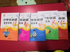 小学生必读国学经典素质教育读本 仁、义、礼、智、信 全套5册