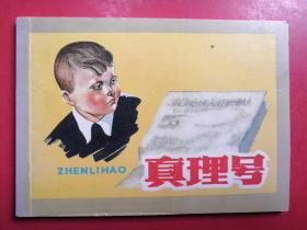 外国故事画库2:真理号