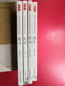 寻访中国传统文化:隐士、武林、终南、道医 4册合售