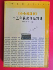 《小小说选刊》十五年获奖作品精选:1985~2000