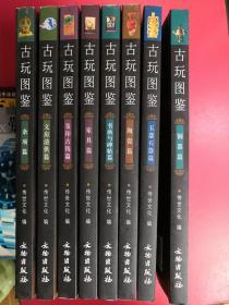 古玩图鉴(8册)