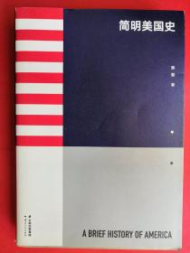 简明美国史:有趣、有料、靠谱的美国史,三个小时读懂美国