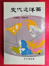 西洋近代史 1789-1914