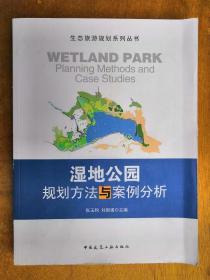 湿地公园规划方法与案例分析
