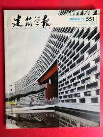 建筑学报 2014 7