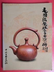 毛国强紫砂书画艺术集
