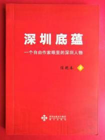 深圳底蕴——一个自由作家眼里的深圳人物