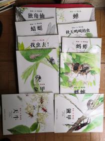 昆虫鉴(全10册)