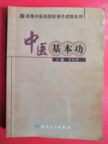 高等中医药院校课外读物系列·中医基本功