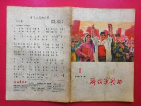 解放军歌曲1975年第1期
